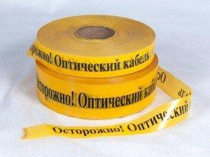 ЛСО – Лента Сигнальная «Оптика» с логотипом «Осторожно! Оптический Кабель» ЛСО   70